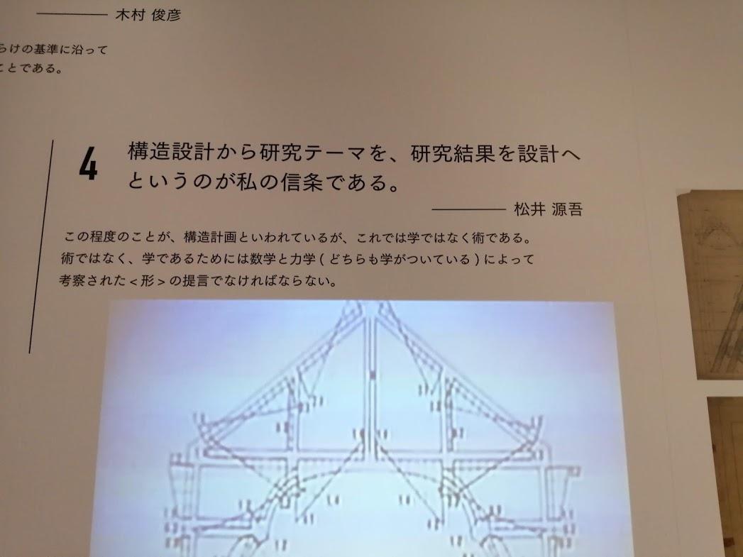構造展 -構造家のデザインと思考-上映会-建築倉庫ミュージアム寺田倉庫が運営する建築模型に特化したミュージアムで開催された構造家のインタビュー上映会