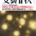 文藝春秋7月号拾い読み!今月も総合月刊誌売り上げランキング1位!?